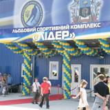 Ледовая арена Лидер г. Донецк